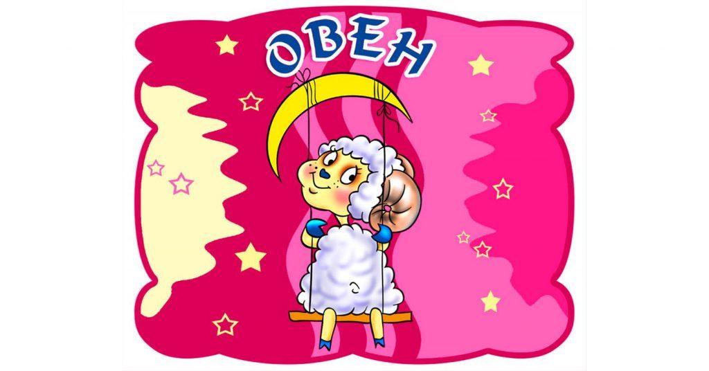 Ребенок Овен - 2.